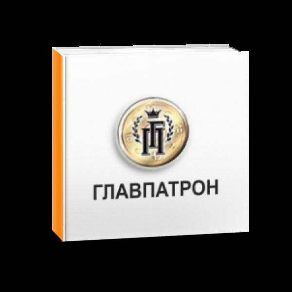 """Пыж-контейнер """"ГЛАВПАТРОН"""" Россия"""